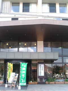 雲仙・小浜の旅(14)091116