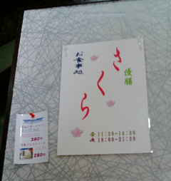 雲仙・小浜の旅(15)091116