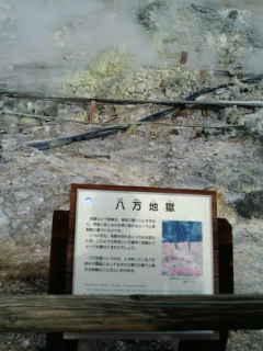 雲仙・小浜の旅(19)091116