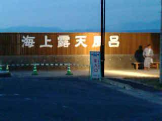 雲仙・小浜の旅(28)091116