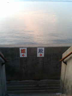 雲仙・小浜の旅(29)091116