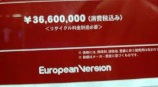 福岡モーターショー(10)091214