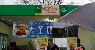 福岡モーターショー(12)091214