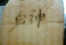 岩田屋じゃらんフェア(15)100112
