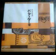 広島旅行(11)100118
