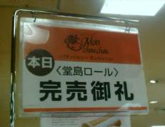 広島旅行(9)100118