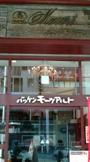 広島旅行(16)100118