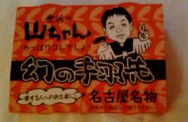 広島旅行(31)100118