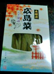 広島旅行(28)100118