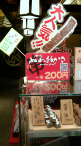広島旅行(42)100118