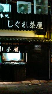 しぐれ茶屋(1)100203