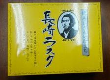 長崎土産(4)100208