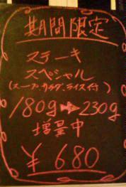 ポワーブル(4)100308
