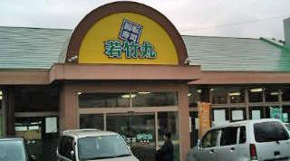 若竹丸(1)100315