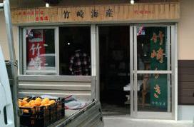 竹崎海産(3)100330