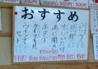 竹崎海産(8)100330