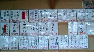 竹崎海産(9)100330