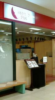 マルゲリータイオン大塔店(1)100412