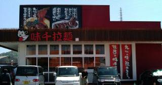 味干拉麺(6)100426