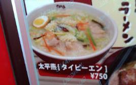 味干拉麺(9)100426