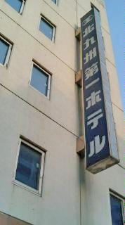 北九州旅行(7)100519