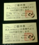 くう(26)100526