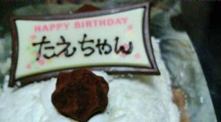 たえちゃんの誕生日(9)