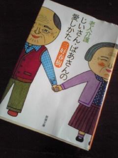 jijibabanoaisikata1.jpg