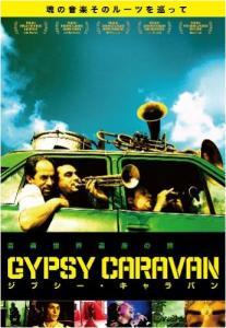 200910-11gypsy caravan