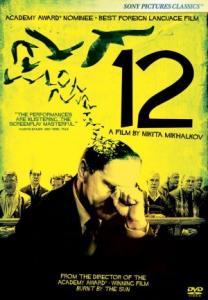 200910-11 12人の怒れる男