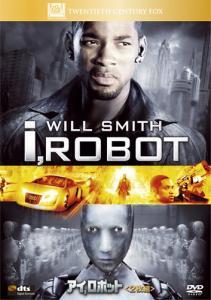 200910-11アイ・ロボット