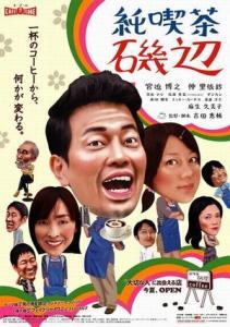 201006純喫茶磯辺