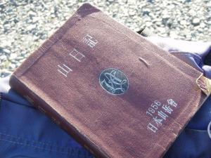 20100108山日記