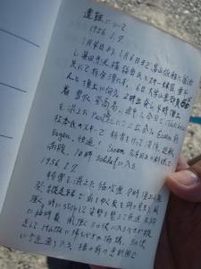 20100108山日記3