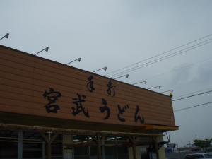 20100520宮武うどん4