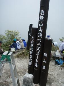 20100530毛無山3