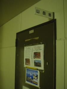 20100702岡大山岳部部室