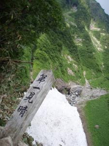 20100722谷川岳09