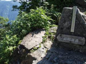 20100722谷川岳11