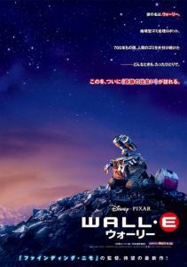 200910-11wall-E