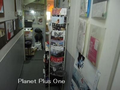 Planet Plus One 2