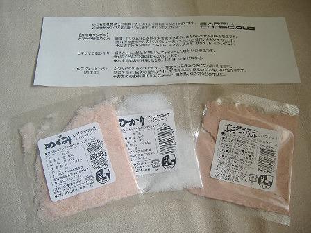 ヒマラヤ塩2