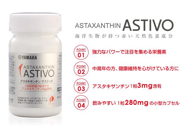 product_astivo.jpg