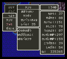 Dragon Quest 3 (J)013