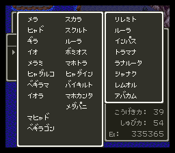 Dragon Quest 3 (J)014