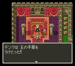 Dragon Quest 3 (J)017