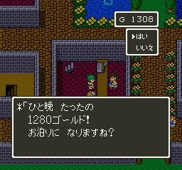 Dragon Quest 5 (J)008