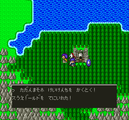 Dragon Quest 5 (J)009