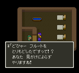 Dragon Quest 5 (J)012