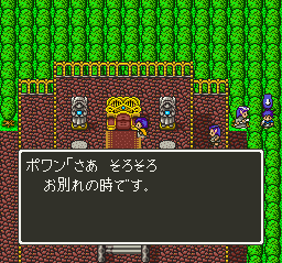 Dragon Quest 5 (J)015